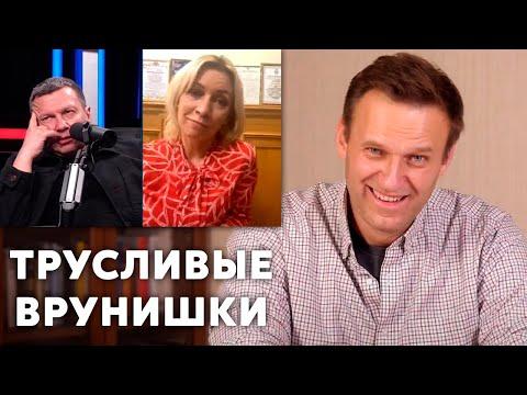 Навальный ДОБИВАЕТ Захарову и Соловьева | Алексей Навальный
