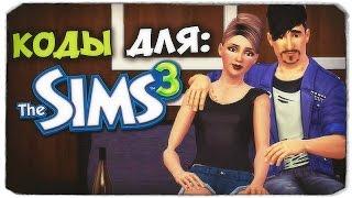 КАКИЕ КОДЫ Я ИСПОЛЬЗУЮ? - Sims 3
