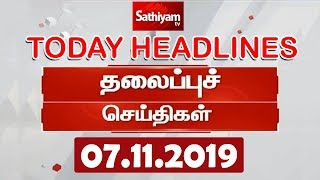 Today Headlines | இன்றைய தலைப்புச் செய்திகள் | 07 Nov 2019 | Tamil Headlines | Headlines News