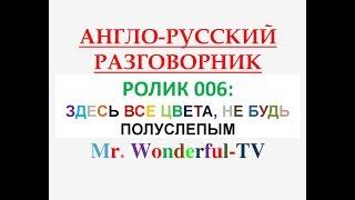 АНГЛО РУССКИЙ РАЗГОВОРНИК  Ролик 005  ВСЕ ЦВЕТА