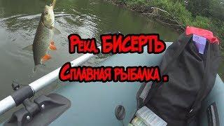 р. Бисерть сплавная рыбалка на спиннинг