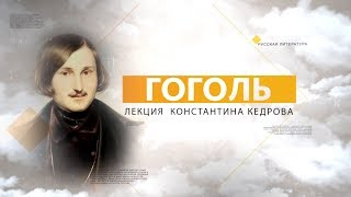 Гоголь. Лекция Константина Кедрова