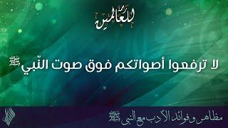 لا ترفعوا أصواتكم فوق صوت النبي صلى الله عليه وسلم - د.محمد خير الشعال