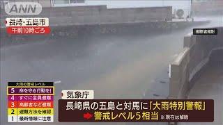 長崎県に一時大雨特別警報 引き続き土砂災害に警戒(19/07/20)