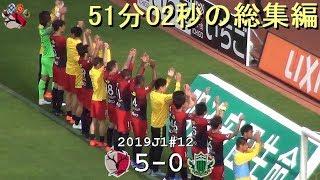 51分02秒の総集編 2019J1第12節 鹿島 5-0 松本(Kashima Antlers)