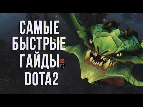 видео: Самый быстрый гайд - viper dota 2