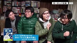 http://www.europe-kikaku.com/shop/eurodvd031.html DVD「ヨーロッ...