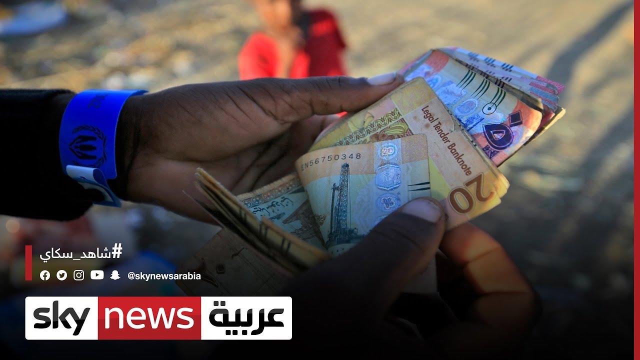 60 مليار دولار حجم الديون الخارجية للسودان |#الاقتصاد  - نشر قبل 4 ساعة