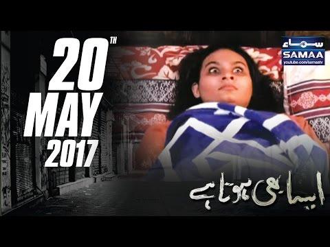 Insaf Hoga   Aisa Bhi Hota Hai   SAMAA TV   20 May 2017