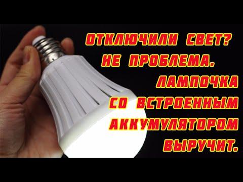 Аварийная лампочка(со встроенным аккумулятором) с цоколем Е27. thumbnail