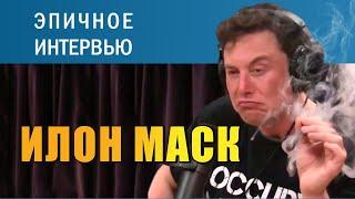 Илон Маск в гостях у Джо Рогана (Русская озвучка)