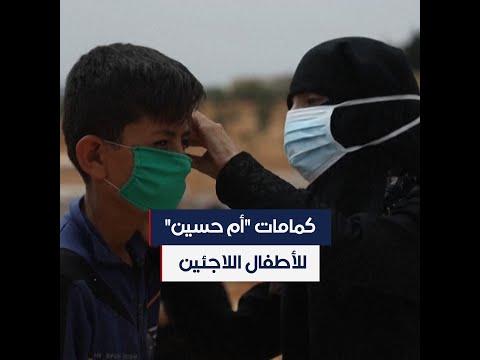 كمامات -أم حسين-.. مبادرة إنسانية لحماية الأطفال اللاجئين  - 11:58-2020 / 7 / 29