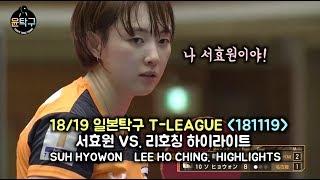 '다시는 서효원을 무시 하지마라! 첫 승 이끈 역대급 탁구 경기!' 서효원 VS. 리호칭 SUH HYOWON VS. LEE HO CHING | T League 2018