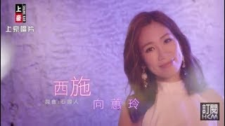 【MV首播】向蕙玲-西施(官方完整版MV) HD