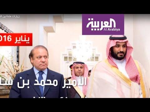 زيارات هامة بين السعودية وباكستان منذ 2016  - نشر قبل 4 ساعة