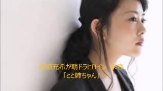 女優高畑充希(23)が、来年4月スタートのNHK連続テレビ小説「とと姉ちゃん」(月~土曜午前8時)のヒロインに内定したことが23日、分かった。
