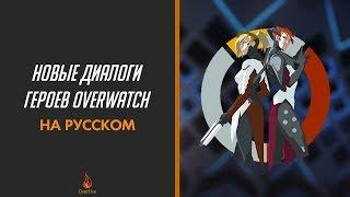 Новые диалоги героев Overwatch (на русском)