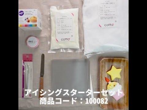 届いたらすぐに始められる♪アイシングキット| Introducing Royal Icing Beginner's kit| cotta-コッタ