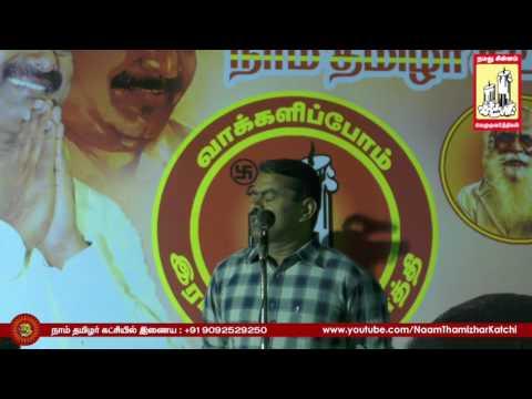 11-11-2016 அரவக்குறிச்சி தேர்தல் - சீமான் பரப்புரை | நொய்யல்