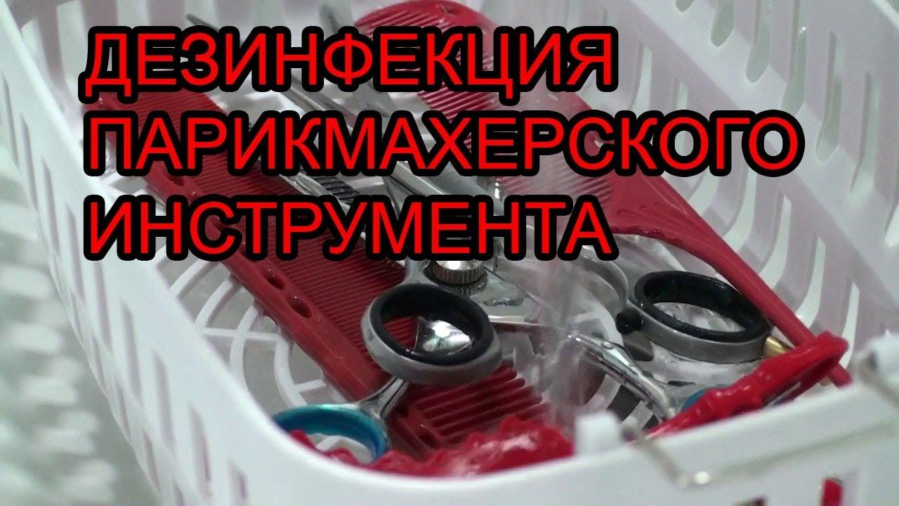ДЕЗИНФЕКЦИЯ ПАРИКМАХЕРСКОГО ИНСТРУМЕНТА - YouTube