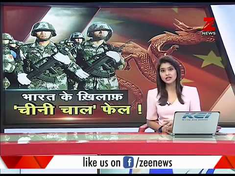 This could be China's another strategy against India!   भारत के ख़िलाफ़ 'चीनी चाल' फेल!