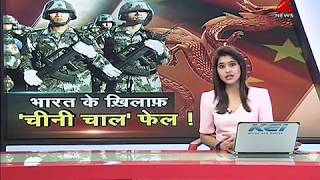 This could be China's another strategy against India! | भारत के ख़िलाफ़ 'चीनी चाल' फेल!