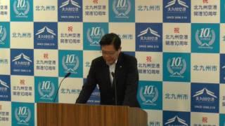 平成28年5月13日北九州市長定例記者会見