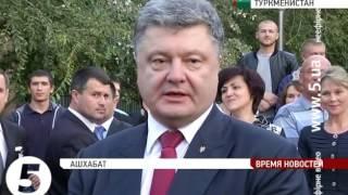 Время Новостей: главное об Украине на русском 29.10.15