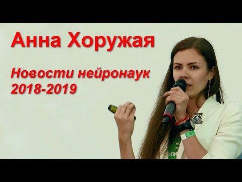 "Анна Хоружая ""Новости нейронаук 2018-2019"""