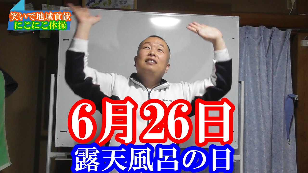 【高齢者レク】6月26日 露天風呂の日