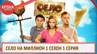 Село на миллион 1 сезон 1 серия анонс (дата выхода)