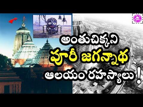 Mystery of Jagannath Puri Temple in Telugu    Secrets about Puri Jagannath Temple    Real Mysteries