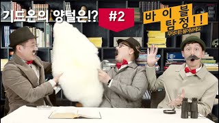 [바이블 탐정, 성경이 궁금해요!] #2 (기드온은 얼…