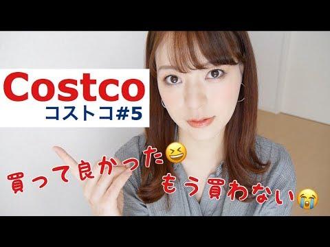 絶対リピするもの👍もう買わない物❌コストコ購入品#5 ♡ Costco