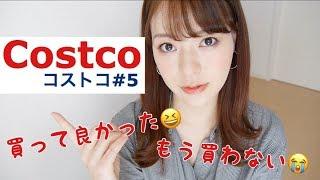 絶対リピするもの👍もう買わない物❌ 【コストコ】#5 Costco購入品
