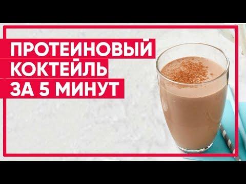 ВКУСНЫЙ протеиновый коктейль за 5 минут ДОМА!!!  [Simple Food - видео рецепты]