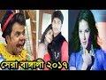 সেরা বাঙালি Sera Bangali Sunny Leone Rajpal Yadav Sera Bangali Bengali Film First Look