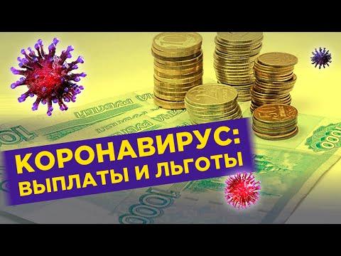 Кризис 2020: меры господдержки / Кому положены выплаты, льготы и пособия?
