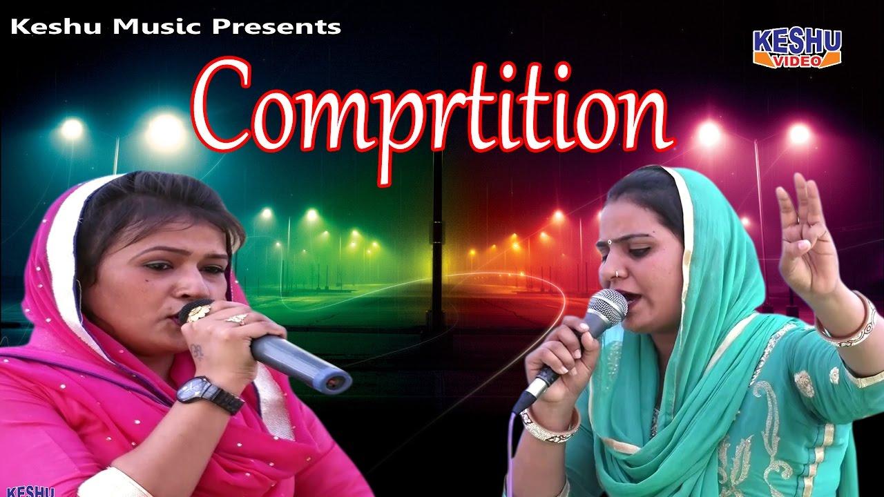 Deepa Chaudhary & Sarita Kashyap Ragni Competition 2017 || Keshu Music