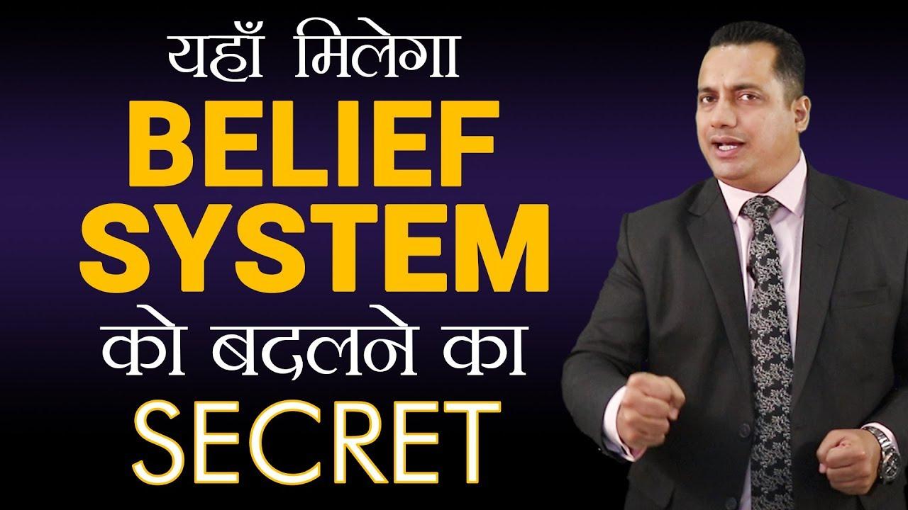 यहाँ मिलेगा BELIEF SYSTEM को बदलने का SECRET | Bounce Back Series | Dr Vivek Bindra