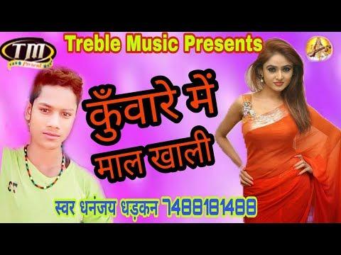 Dhananjay Dhadkan का सुपर हिट गाना | Kuvare Me Kaile Mal Khali | 2018 Bhojpuri Hits Song