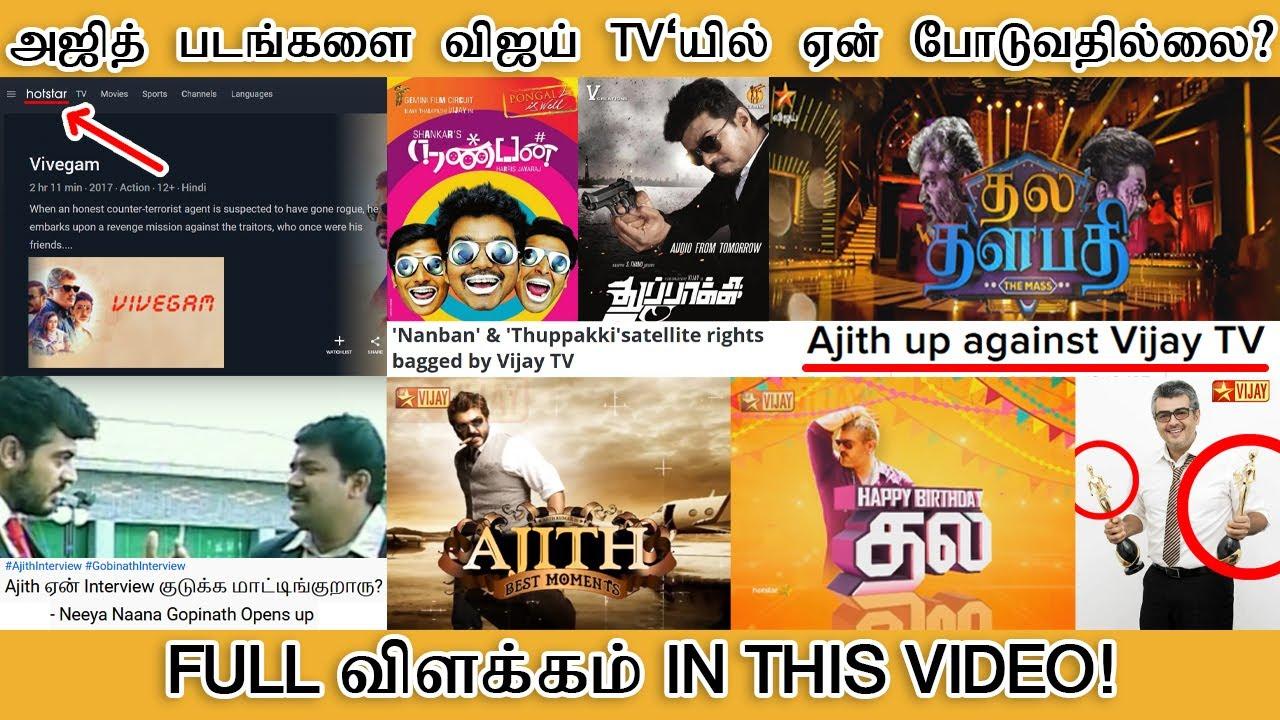 அஜித் படங்களை ஏன் விஜய் TV வாங்குவதில்லை? FULL விளக்கம் IN THIS VIDEO! - Tamilfact