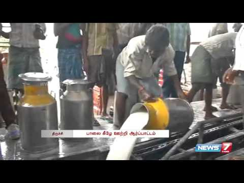 Milk producers protest against Aavin in Trichy | Tamil Nadu | News7 Tamil