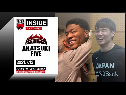 【INSIDE AKATSUKI】2021.07.13 八村、馬場が合流した埼玉練習初日