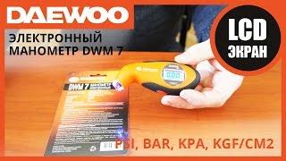Электронный манометр Daewoo DWM 7 (видеообзор) | Electronic Manometer DWM 7 Review