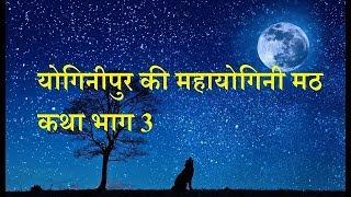 योगिनीपुर की महायोगिनी मठ कथा भाग 3
