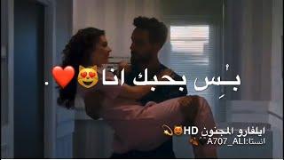احلى مقاطع حب قصيره😘💕حالات رومانسية - اغاني حب حالات واتس اب 2019