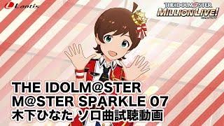 【アイドルマスター ミリオンライブ!】「スノウレター」試聴動画