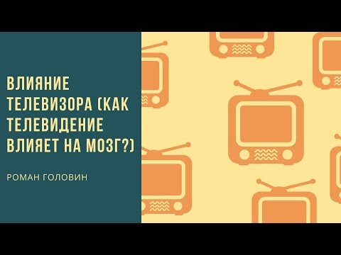Влияние телевизора (Как телевидение влияет на мозг?) - Роман Головин