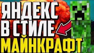 как Сделать Яндекс В Стиле Майнкрафт?Туториал Как Изменить Стиль В Яндексе На Любой!